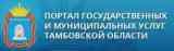 portal_tambov121
